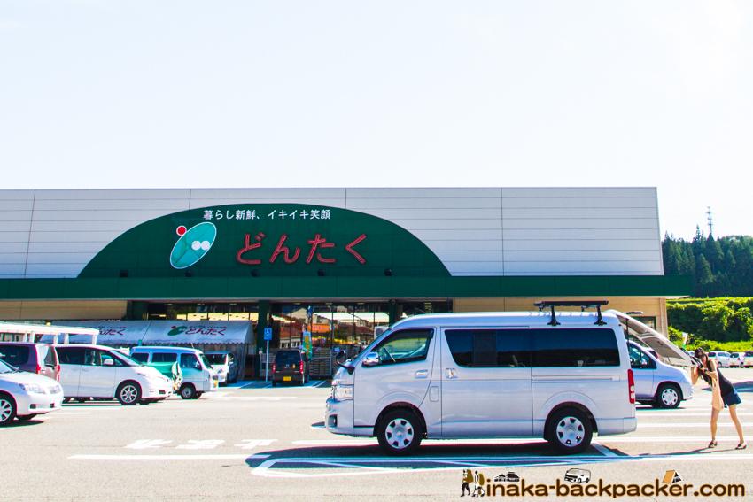 能登 スーパー どんたく dontaku anamizu