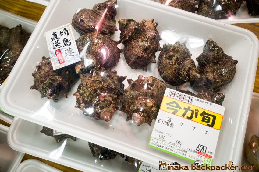 どんたく サザエ 田舎のスーパー 価格 Supermarket Dontaku Anamizu