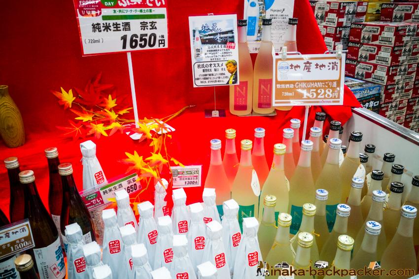 どんたく 穴水町 日本酒 ワイン Supermarket Dontaku Anamizu