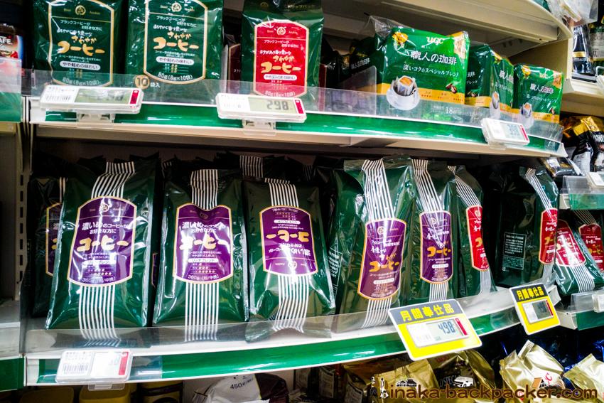 どんたく 穴水町 コーヒー Supermarket Dontaku Anamizu
