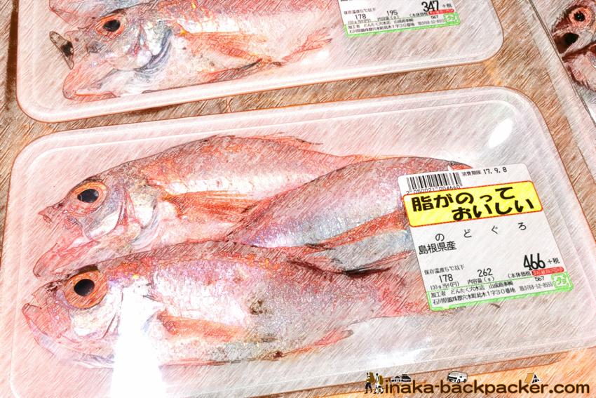 どんたく 魚 ノドグロ Supermarket Dontaku Anamizu