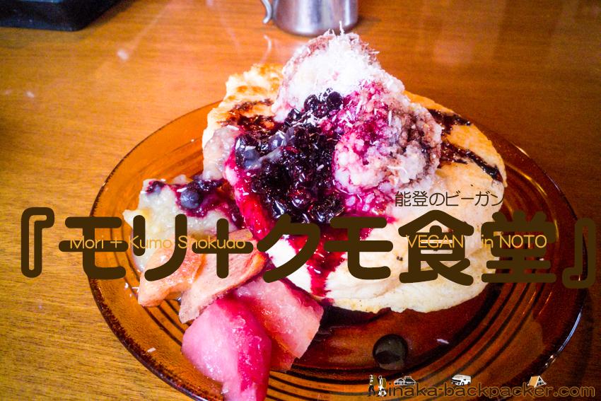 モリクモ食堂 輪島 ビーガン パンケーキ Vegan vegetarian restaurant