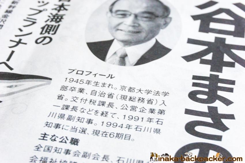 石川県 県知事選 谷本 小倉 tanimoto kokura governor election in Ishikawa