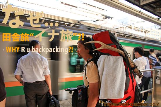 旅 背景 reasons to travel in Japan