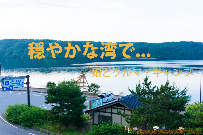 Anamizu camper van travel spot 穴水町 車中泊