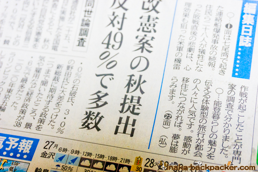 countryside lifestyle experience 中日新聞 田舎体験 中川生馬