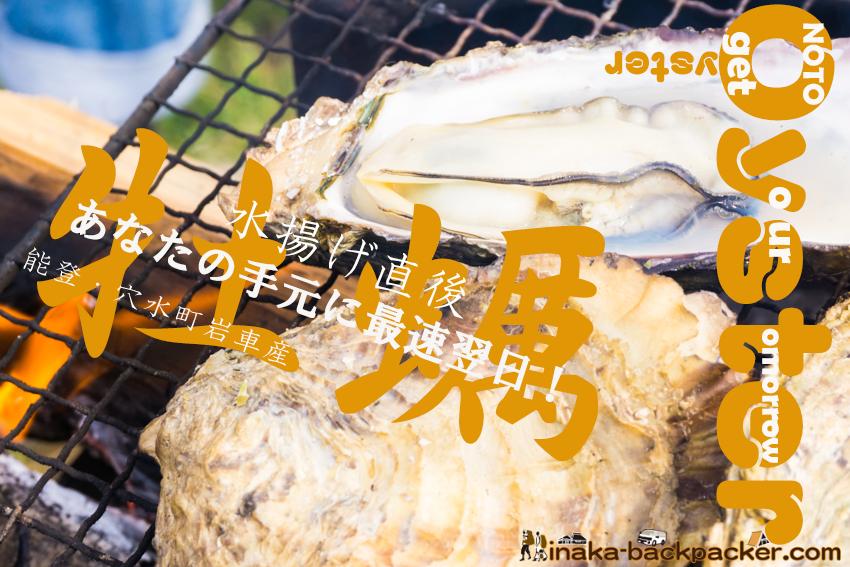 Sales of oyster in Iwaguruma Anamizu Ishikawa Noto 能登 牡蠣 穴水町 岩車 直販
