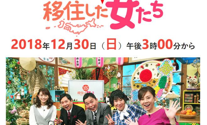テレビ朝日 移住した女たち