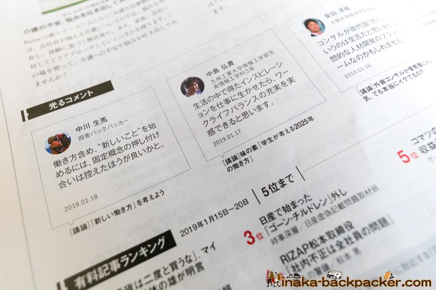 日経ビジネス 2019年2月号 光るコメント 田舎バックパッカー