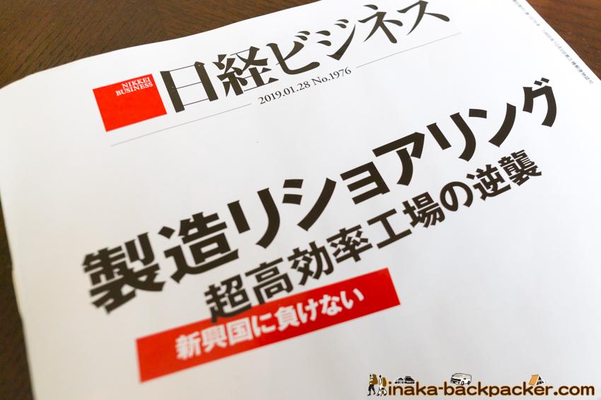 日経ビジネス 製造 リショアリング