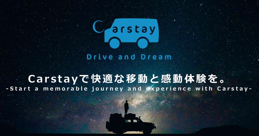 Carstay campervan travel in Japan カーステイ 車中泊