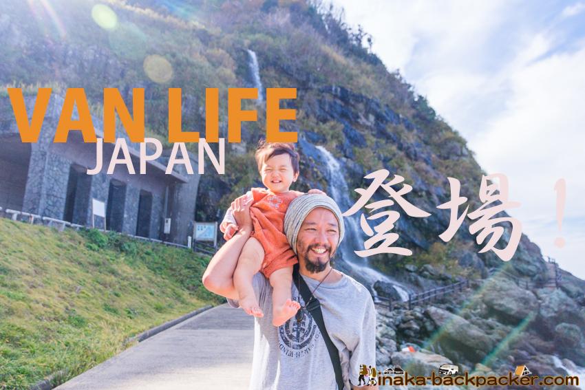 VANLIFE JAPAN INAKA Backpacker