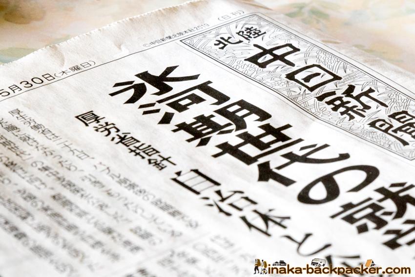 5月30日 中日新聞 may 30 chunichi newspaper 田舎体験