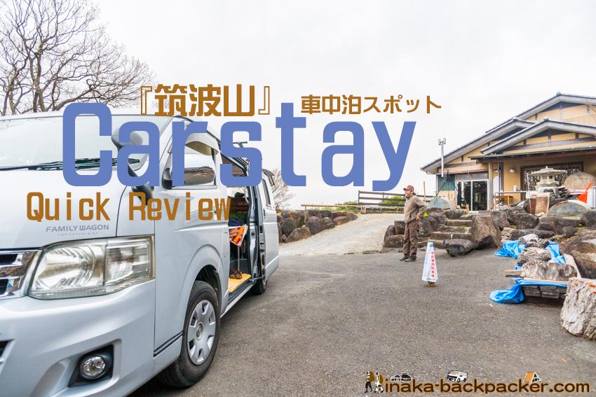 Carstay 車中泊スポット レビュー 筑波山 ムクムク