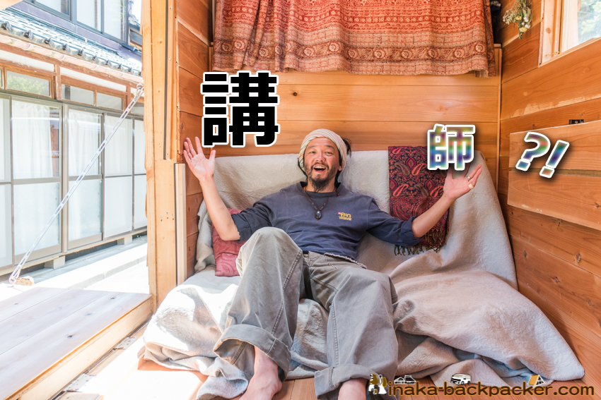 Komatsu Summer school lecturer 小松サマースクール 講師