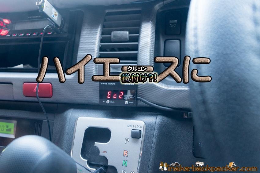 pivot cruise control ハイエース クルコン スロコン