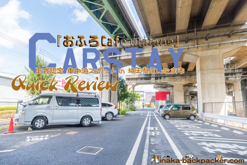 onsen campervan rv spots 埼玉県 おふろcafé utatane 車中泊スポット レビュー