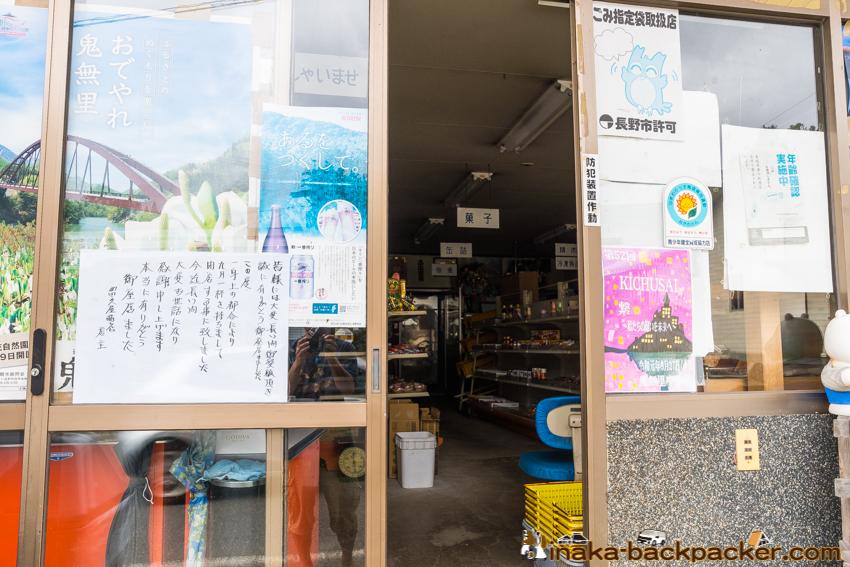 campervan rv spots in Nagano Kinasa Japan 長野県鬼無里 おやき いろは堂 車中泊 商店 9月 閉店