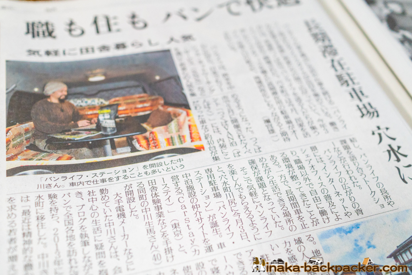 vanlife in Japan 職も住も バンで快適 長期滞在駐車場 穴水に 気軽に田舎暮らし 人気 バンライフ
