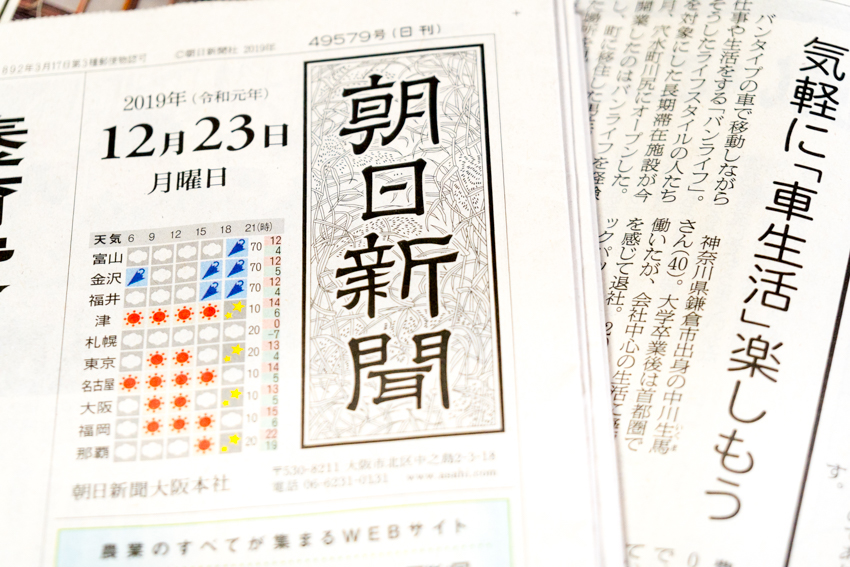 asahi van life 朝日新聞 バンライフ