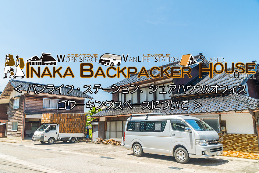 about-inaka-backpacker-house