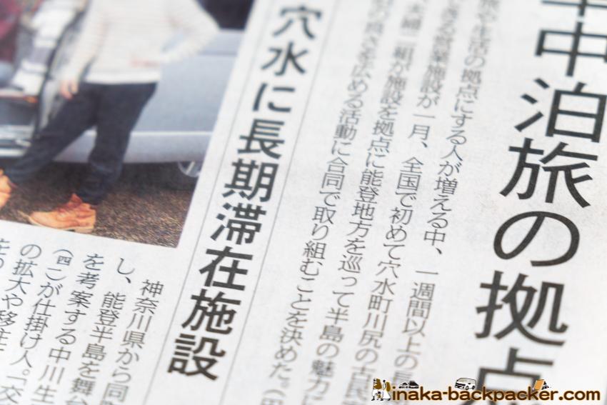 中日新聞 車中泊 石川県 穴水町