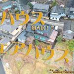 能登 石川県 穴水町 川尻 シェアハウス 田舎バックパッカーハウス
