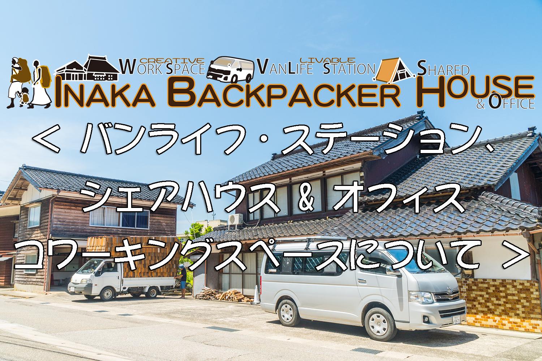 Carstay 田舎バックパッカーハウス 能登 石川県穴水町 シェアハウス コワーキング バンライフステーション