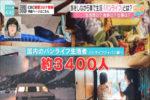 cbcテレビ チャント バンライフ ミチトライフ 矢井田夫婦