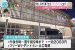 cbcテレビ チャント バンライフ ミチトライフ 矢井田夫婦 Carstay カーステイ テラスゲート土岐