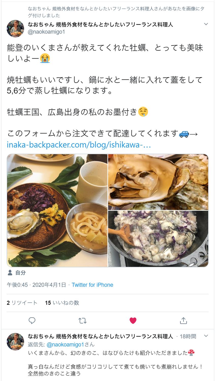 能登のいくまさんが教えてくれた牡蠣、とっても美味しいよー。焼牡蠣もいいですし、鍋に水と一緒に入れて蓋をして5,6分で蒸し牡蠣になります。牡蠣王国、広島出身の私のお墨付き。このフォームから注文できて配達してくれます