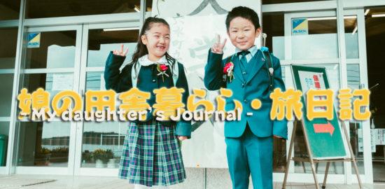 田舎 地方 学校 入学式 5人 石川県 穴水町