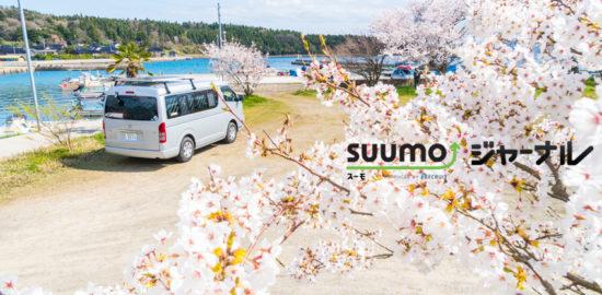 SUUMOジャーナル ライター バンライフ 新生活様式