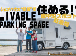 長期滞在 車中泊スポット 駐車場 シェアハウス 能登 石川県 穴水町