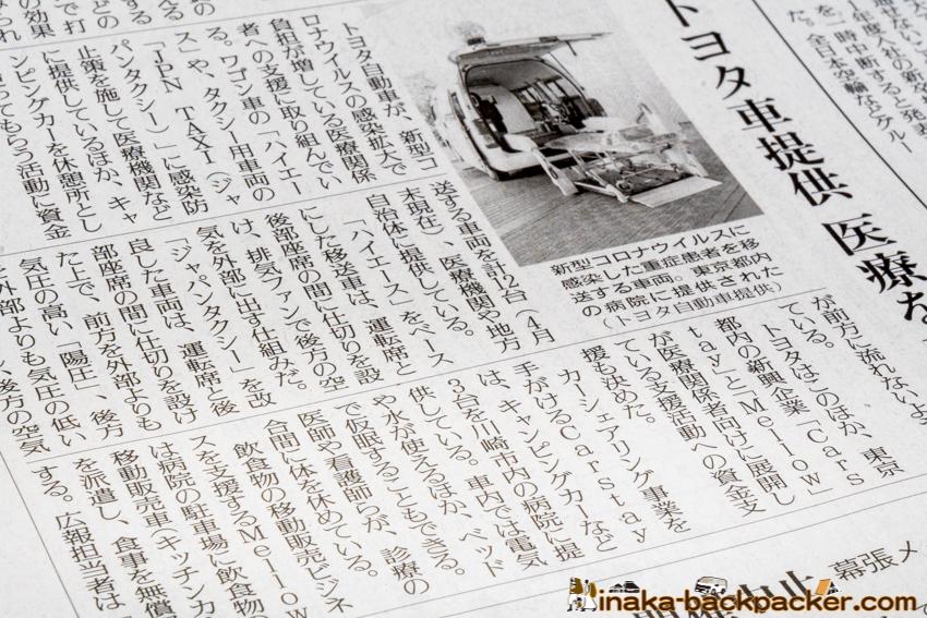読売新聞 朝刊 Carstay カーステイ トヨタ Mellow メロウ