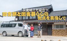 バンライフ 秋葉博之 秋葉洋子 夫婦 家捨て 家売却 横浜出身