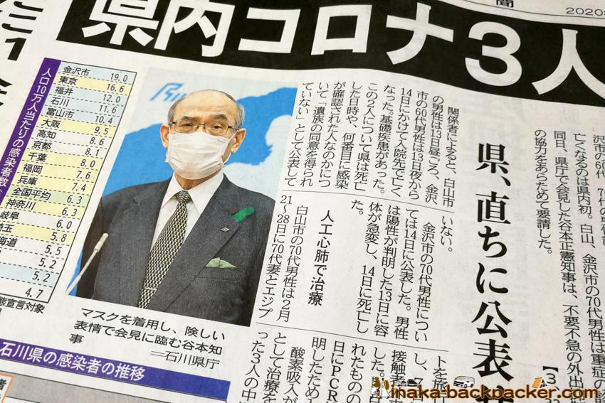 北國新聞 谷本 知事 コロナ