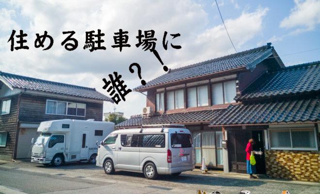 バンライフ ステーション 田舎バックパッカーハウス 石川県 穴水町 能登半島