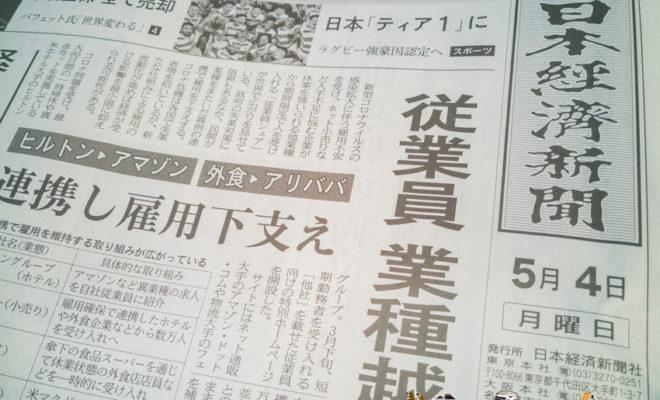 日経 5月5日 カーステイ テルモ
