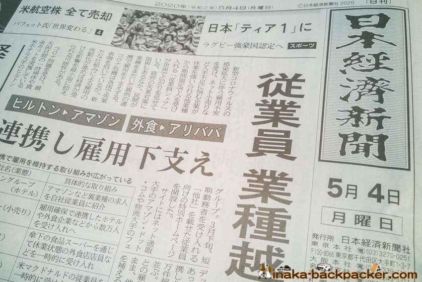 日経 5月4日 カーステイ テルモ