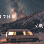 田舎 バンライフ countryside japan vanlife