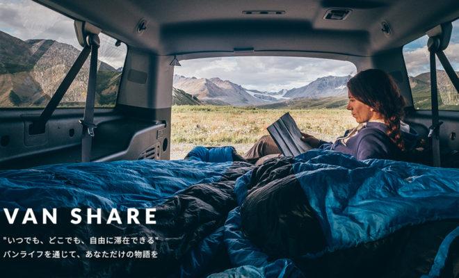 カーステイ バンシェア carstay van share rv campingcar