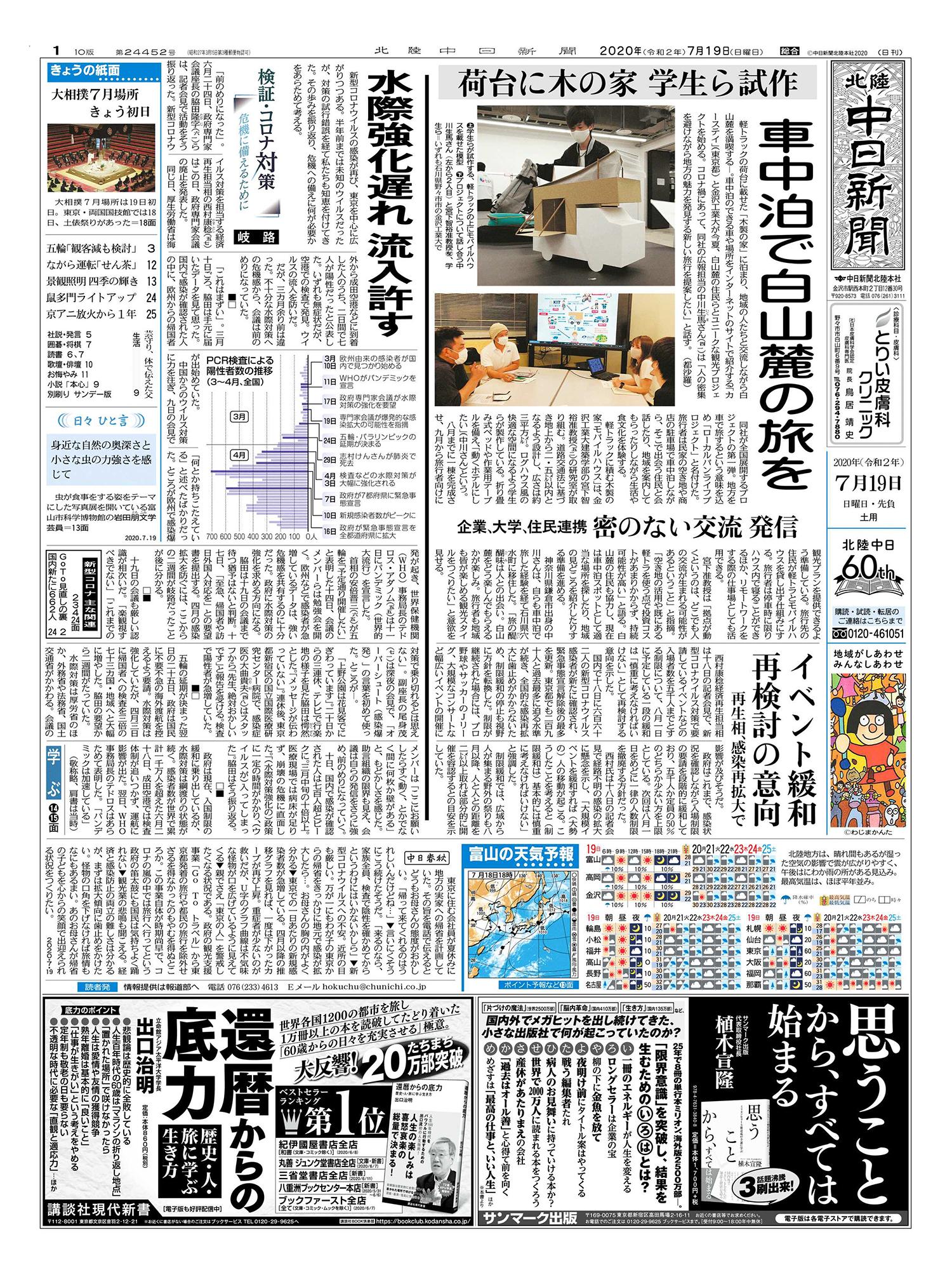 中日新聞 車中泊 軽トラックに載せた「家」に泊まり、地域の人と交流しながら白山麓を満喫―。車中泊のできる場所をオンラインで紹介する会社「Carstay(カースティ)」(東京都)と金沢工業大が今夏から、白山麓の住民とユニークな観光プロジェクトを始める。同社広報担当の中川生馬さん(41)は「地方の魅力を体験する新しい旅行を提案したい」と話す。同社が全国で行うプロジェクトの第一弾としてスタートする。地方を車で旅するという意味を込め、「ローカルバンライフプロジェクト」と名付けた。旅行者は民家の空き地や商店の駐車場を車中泊の拠点に住民と交流しながら、生活や食文化を体験する。軽トラックの荷台に積む木製の家「モバイルハウス」は金沢工業大建築学部の宮下智裕准教授(52)の研究室が取り組む。広さは約三平方㍍だが、ログハウス風の快適な空間になるよう学生らが製作中で「動くホテルにしたい」(中川さん)という。八月までに一棟を完成させ、九月から旅行者向けに観光プランを提供できるよう準備している。旅行先の住民が軽トラを、同社がモバイルハウスを貸し出して荷台にモバイルハウスを設置する。旅行者は宿泊や観光のほか、リモートワークをする際の仕事場としての活用もできる。宮下准教授は「拠点が動くのは、どこでも人との交流が生まれる可能性があるということ」と指摘。さらに「使われていない空き地の活用や既にある軽トラを使うという投資コストの低さも持続可能性が高い」と語る。白山麓の住民も協力し、現在は車中泊スポットとして適当な場所を探したり地域の見どころを紹介する準備をしている。神奈川県鎌倉市出身の中川さんは、自らも車中泊で旅した経験を経て石川県穴水町に移住した。「旅の醍醐味は人との出会い。白山麓をどう楽しんでもらえるか楽しみ。旅行者も地域も皆が楽しめる観光スタイルを作りたい」と意欲を見せる。都沙羅