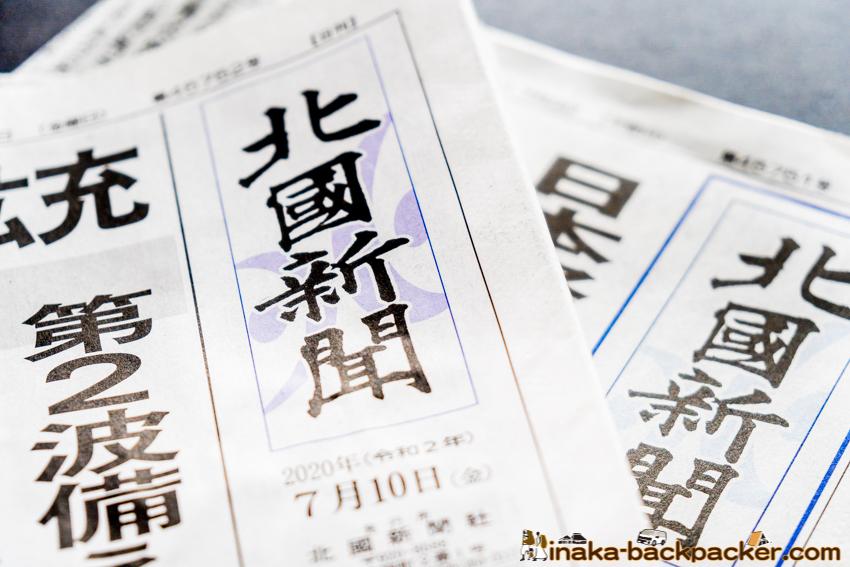 2020年7月10日付 北國新聞朝刊「横浜の40代夫婦、3カ月滞在 コロナ禍 穴水で車中泊 自然、人情に触れ『来て良かった』」