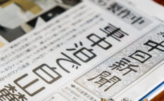 中日新聞 車中泊で白山麓の旅を 企業、大学、住民連携 密のない交流 発信