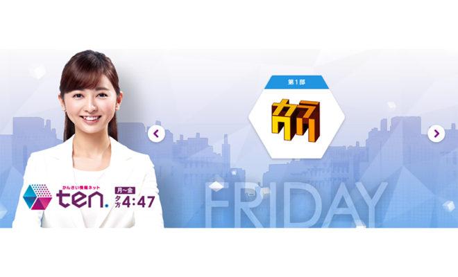読売テレビ バンライフ 車中泊 カーステイ Carstay