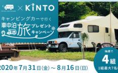 kinto carstay キャンピングカー プレゼント