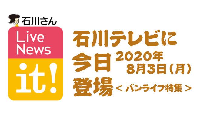 石川テレビ バンライフ ishikawa tv vanlife media