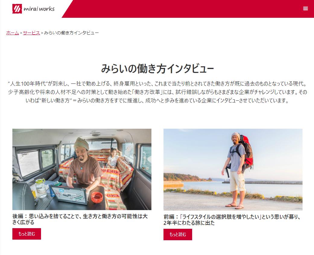 みらいワークス mirai works 中川生馬 田舎バックパッカー