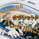 バンライフ 車中泊 アイテム パソコン 運転席 タブレット Surface Go